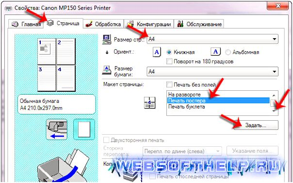How to print a poster size in word