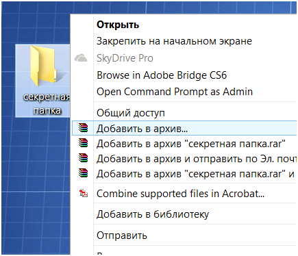 Папка с паролем на windows 7 программа